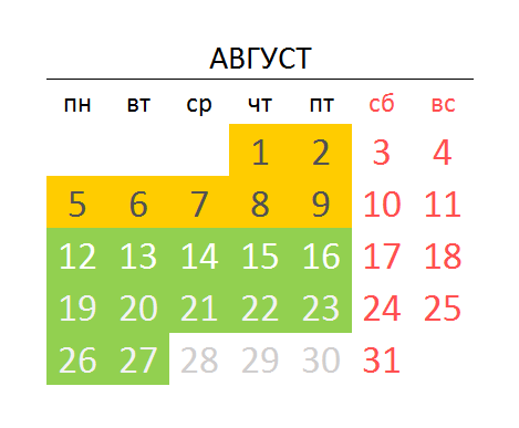 август19.png